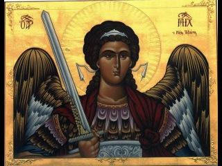 Молитва Михаилу Архангелу