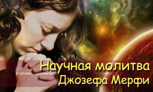 Молитвы Мерфи
