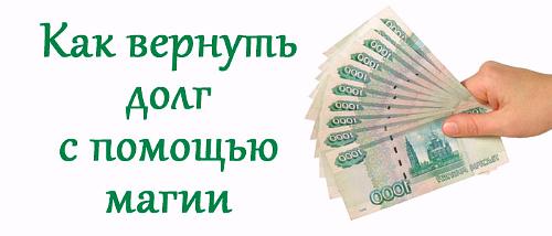 Молитва чтоб должник вернул деньги