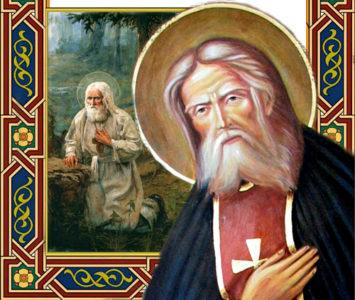 Молитва св серафим саровский
